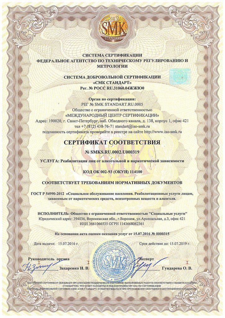 документы РЦ Воронеж