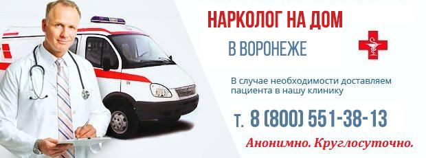 нарколог на дом в Воронеже