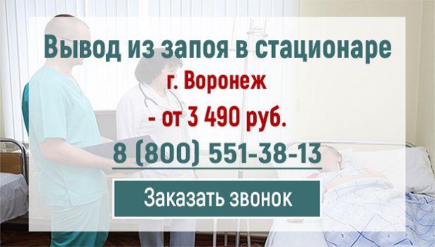 вывод из запоя в стационаре в Воронеже
